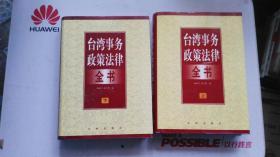 台湾事务政策法律全书