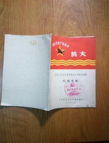 中国人民抗日军事政治大学校史展览内容介绍(毛林题词)