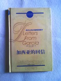 加西亚的回信  李兆基毛笔签赠本  硬精装一版一印