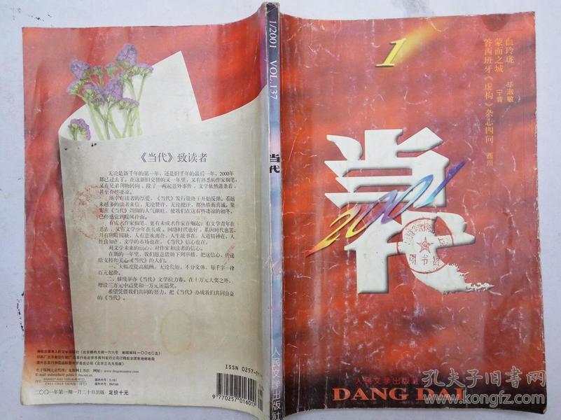 当代(2001-1,毕淑敏《血玲珑》等名家作品。)