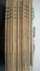 1961年人民文学出版社出版《世界文学》(月刊、原名译文)全年共11册