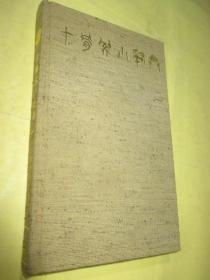 甲骨学小词典【32开.硬精装】【手写影印】
