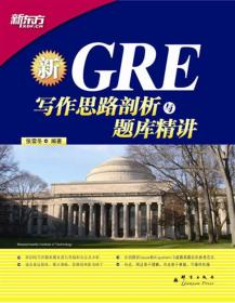 新东方:GRE写作思路剖析与题库精讲