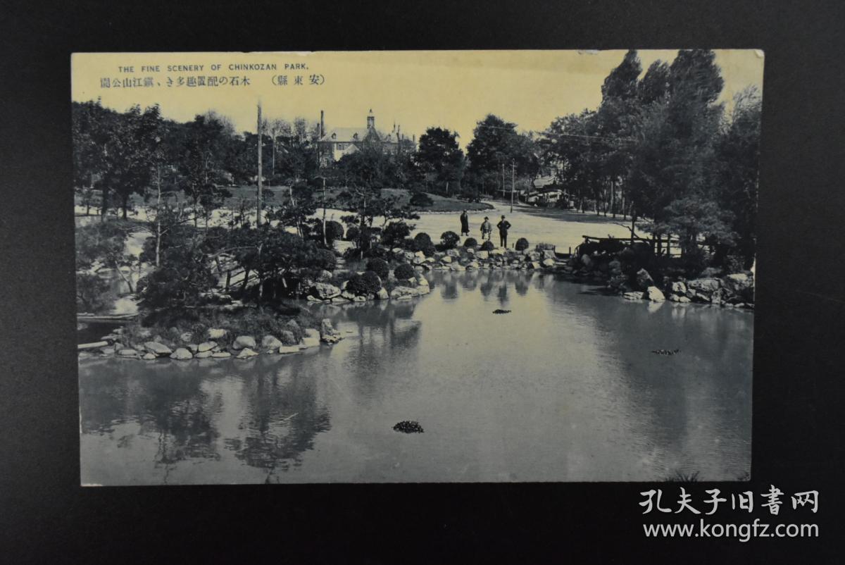 原护封 老照片 绘叶书 明信片 鸭绿江铁桥 丹东宾馆 丹东市街全景图片