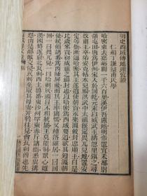 民国浙江图书馆精刻本《明朝西域地理考证》一册全