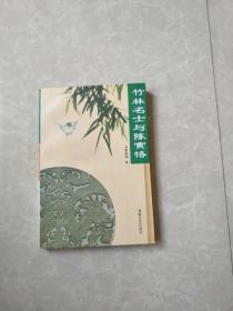 竹林名士与陈寅恪