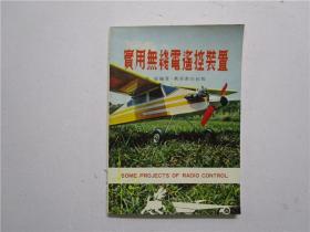 1977年版《实用无线电遥控装置》(施敏编著 香港万里书店出版)