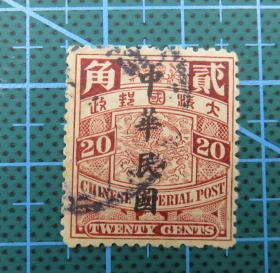 """大清国邮政--蟠龙邮票--面值贰角--加盖楷体字""""中华民国""""邮票(97)"""