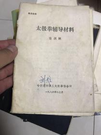 太极拳辅导材料 栾剑秋编!