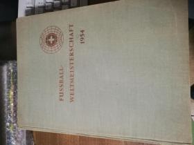 1954原版世界杯硬精大开本画册
