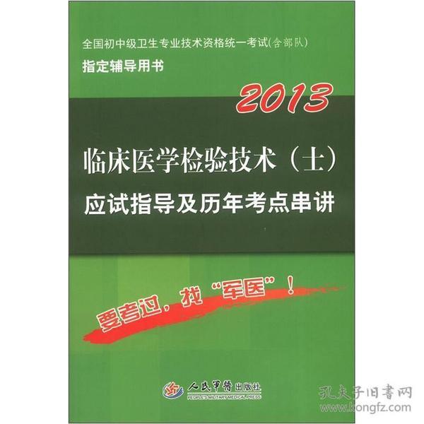 2013临床医学检验技术(士)应试指导及历年考点串讲