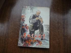 李四光的故事  馆藏85品自然旧   插图本    78年一版一印