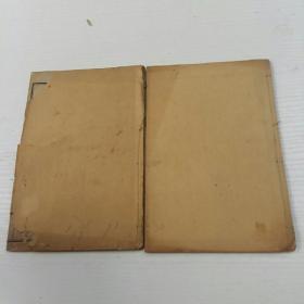 改良外科图说 【一、三卷 2本 线装32开】