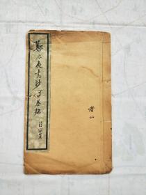 郑太夷书法