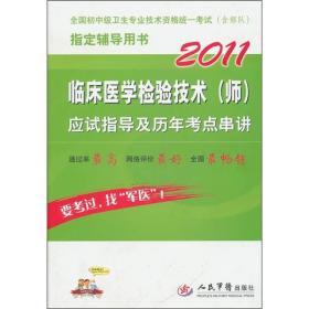 2011临床医学检验技术(师)应试指导及历年考点串讲