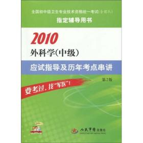 全国初中级卫生专业技术资格统一考试指定辅导书:2010外科学(中级)应试指导及历年考点串讲