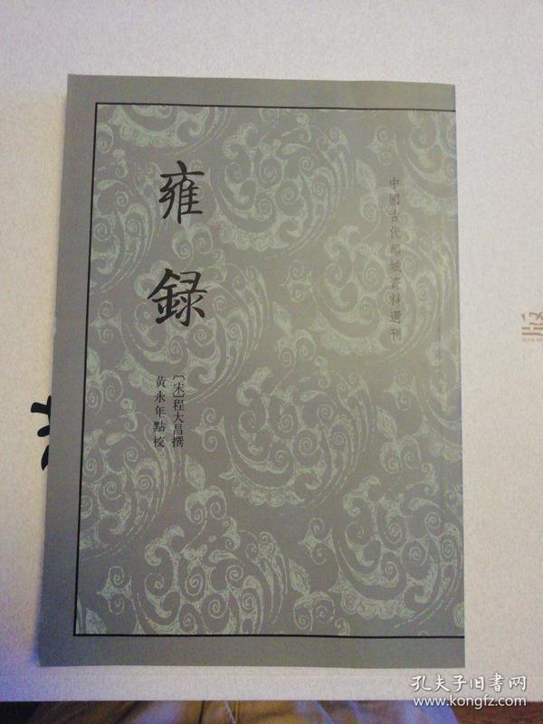 中国古代都城资料选刊·雍录