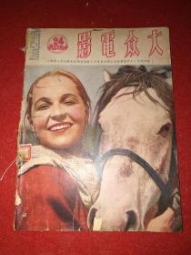"""1951年大众电影(24期)——庆祝党建立三十周年、有""""创刊一周年纪念""""便条(见图2)"""
