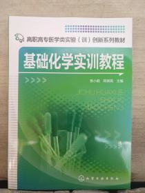 基础化学实训教程(2018.9重印)