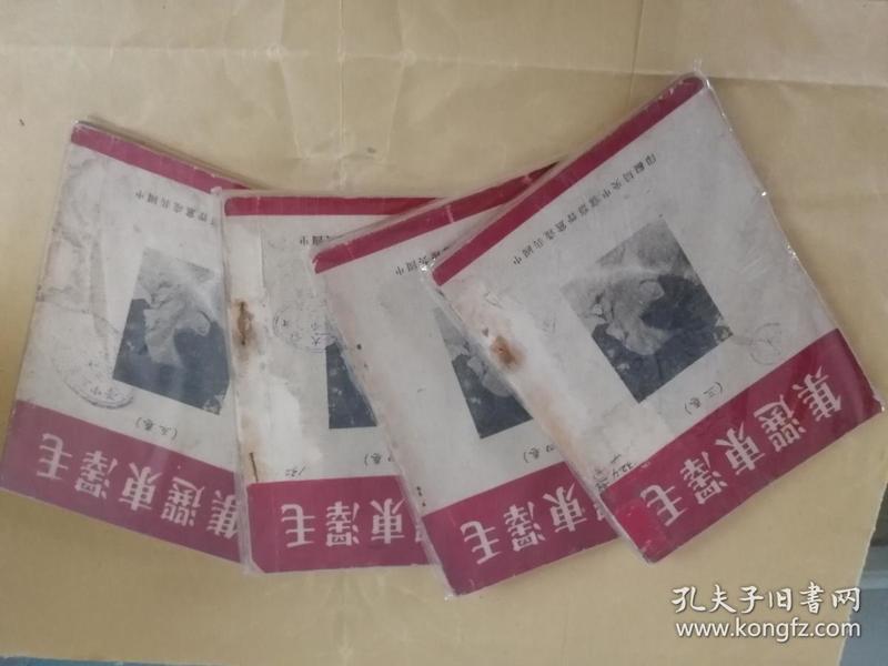 毛泽东选集 卷三 卷四 卷五