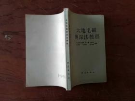 【大地电磁测深法教程 :石应骏编著、