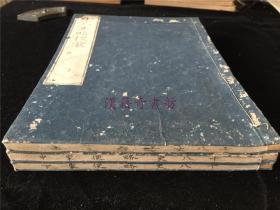 明治汉学启蒙教材《十八史略便蒙》3册全,立斋先生标题解注音释。天保10年和刻本。