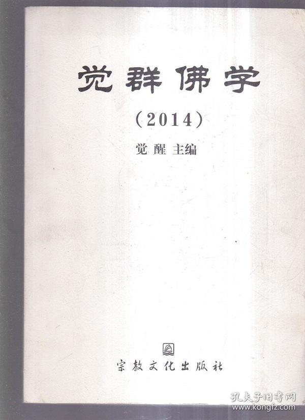 2014-觉群佛学