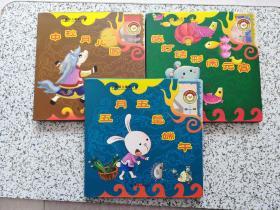 红黄蓝儿童图书馆·中国传统文化:第一辑  3套18本含不干胶