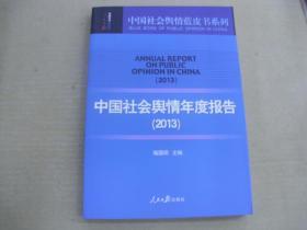 中国社会舆情年度报告2013