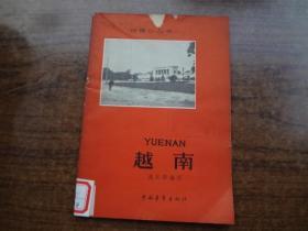 越南   (地理小丛书)