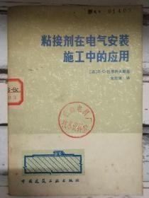 《粘接剂在电气安装施工中的应用》