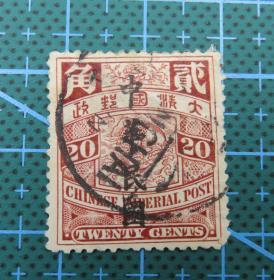 """大清国邮政--蟠龙邮票--面值贰角--加盖楷体字""""中华民国""""邮票(98)"""