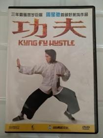 功夫DVD