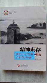 精神永存 中国共产党精神概说  梅黎明主编 中国发展出版社 9787517700593