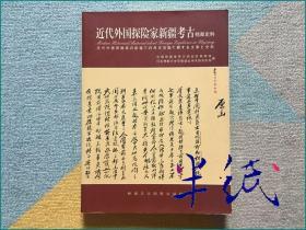 近代外国探险家新疆考古档案史料 2001年初版