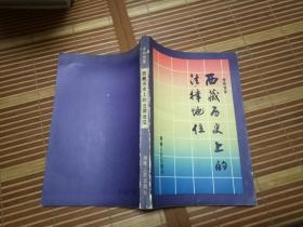 西藏历史上的法律地位