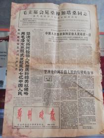 【报纸】郑州晚报 1967年6月7日【毛主席会见桑穆加塔桑同志】【与天战斗 抢收小麦】