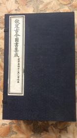 宣纸线装---钦定古今图书集成经济汇编考工典 下函 一〇至一八 一函九册