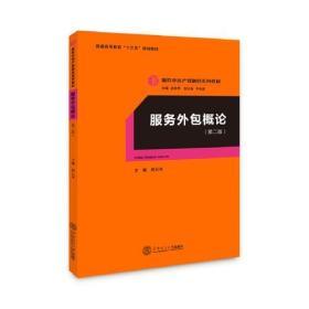 服务外包概论(服务外包产教融合系列教材)(第二版)