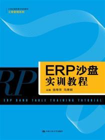 ERP沙盘实训教程(21世纪高职高专规划教材·工商管理系列)