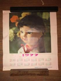 1977年年历宣传画——试样