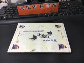 蔡志忠古典幽默漫画:聊斋志异/鬼狐仙怪的传奇