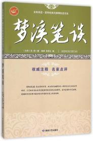H-品读国学经典:梦溪笔谈