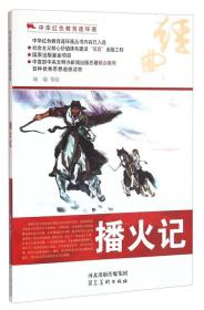 新(百种优秀图书)中华红色教育连环画(手绘本)-播火记