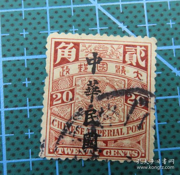 """大清国邮政--蟠龙邮票--面值贰角--加盖楷体字""""中华民国""""邮票(99)"""