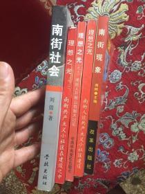 中国有个南街村+南街现象+理想之光(三册)【共5本合售】