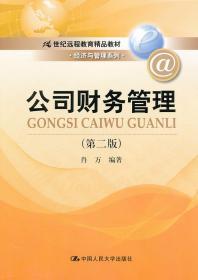 公司财务管理(第2版)/21世纪远程教育精品教材·经济与管理系列