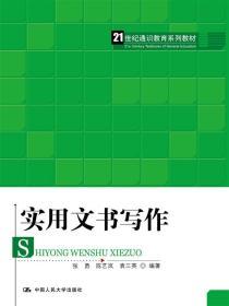 实用文书写作/21世纪通识教育系列教材