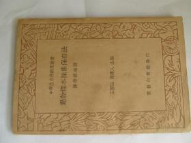 请看民国旧书1936年【动物标本采集保存法】   见图