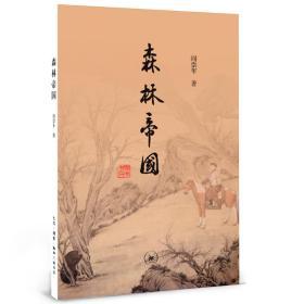阎崇年签名钤印《森林帝国》